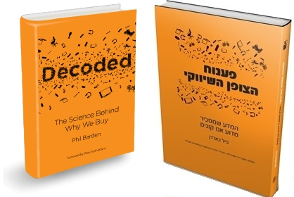 Phil Barden - Decoded: The Science Behind Why We Buy - published by Wiley/Probook